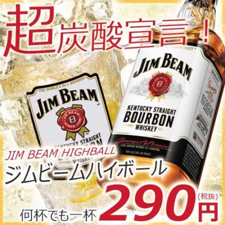 『超炭酸宣言』ジムビームハイボール 何杯飲んでも「290円(税抜)」!