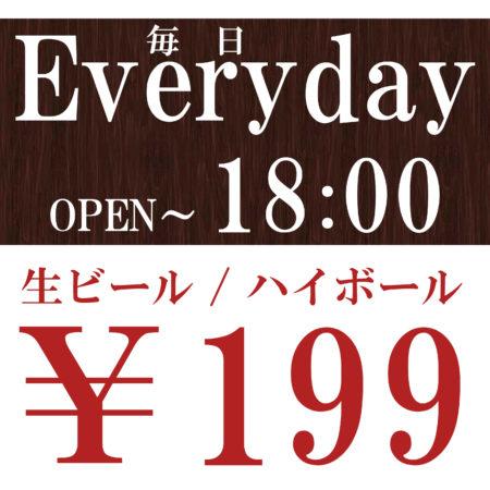 【毎日OK!】 *ハッピーアワー*18:00まで生ビール&ハイボールが199円(税別)